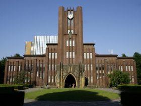 بورسیه دانشگاه توکیو