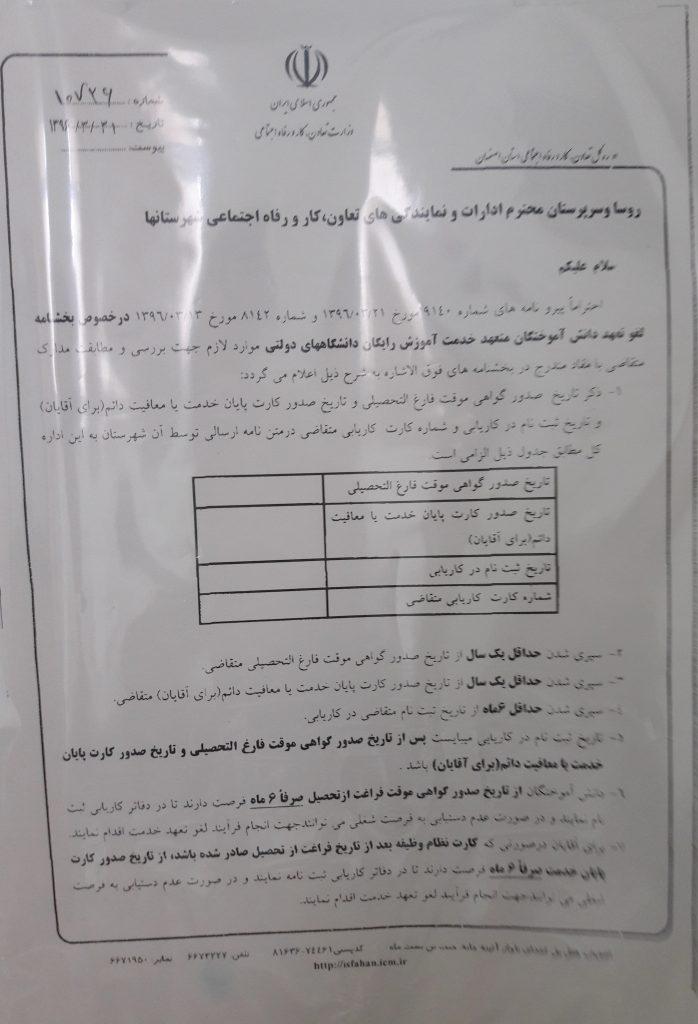 بخش نامه لغو تعهد از طریق کاریابی