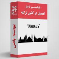پادکست ترکیه