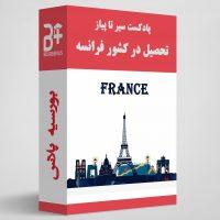 پادکست فرانسه