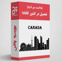 پادک کانادا
