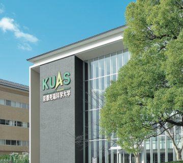 بورسیه دانشگاه کیوتو
