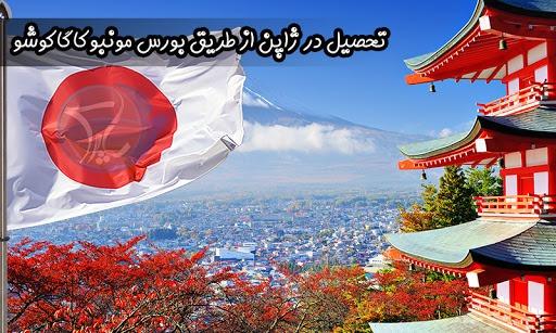 بورسیه مونبوکاگاکوشو ژاپن